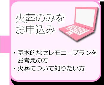 埼玉のペット火葬火葬料金へ
